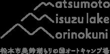 松本市美鈴湖もりの国オートキャンプ場